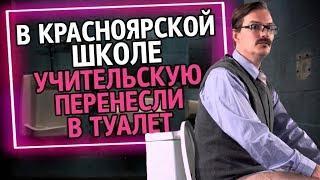 Из России с любовью. В красноярской школе учительскую перенесли в туалет