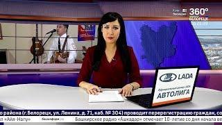 Новости Белорецка на русском языке и хроника происшествий от 5 февраля 2020 года. Полный выпуск