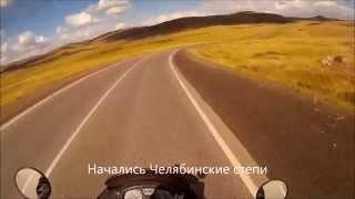Мото путешествие по Южному и Северному Уралу