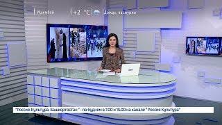 Вести-24. Башкортостан - 12.03.19