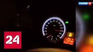 В столице разыскивают водителя, разогнавшегося до 280 километров в час - Россия 24