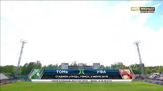 Второй матч Уфа Томь 0:1