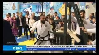 В Уфе стартовал Кубок России по тхэквондо ГТФ