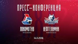 «Локомотив» - «Нефтехимик» : пресс-конференция тренеров