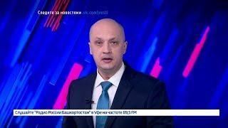 Вести-24. Башкортостан - 16.07.19