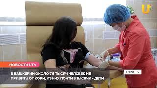 Новости UTV. Прививки от кори