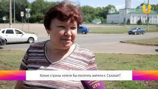"""Новости UTV. Опрос """"В какую страну отправились бы отдыхать салаватцы"""""""