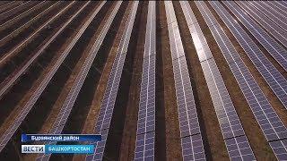 В Бурзянском районе строят четвертую в Башкирии электростанцию, вырабатывающую «зелёную» энергию