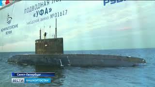 В Санкт-Петербурге начали строительство подводной лодки «Уфа»