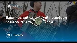 В Башкирии ФАС расследует дело о покупке баяна за 700 тысяч рублей