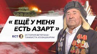 «Ещё у меня есть азарт»: история ветерана-танкиста из Башкирии