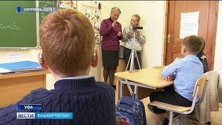 Власти Башкортостана отреагировали на сюжет «Вестей» о проблемах коррекционной школы в Уфе
