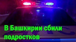 В Башкирии водитель легковой машины сбил группу подростков