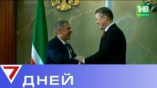 Крепкое братство: дни Татарстана в Башкортостане. 7 дней | ТНВ