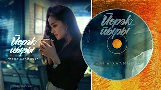 Рияна Халимова-Йөрәк йыры/Песня от сердца/Song from the heart