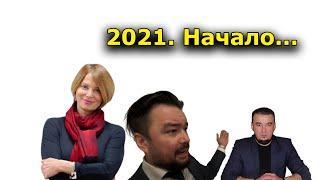 """""""2021. Начало..."""" """"Открытая Политика"""". Выпуск - 265"""