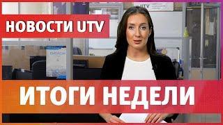 UTV. Новости Уфы и Башкирии. Главное за неделю с 20 по 24 апреля