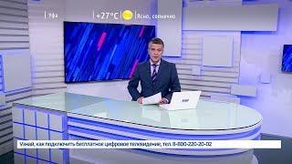 Вести-24. Башкортостан - 25.07.19