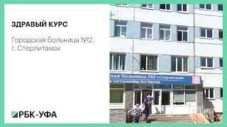 Здравый курс. Городская больница №2. г. Стерлитамак