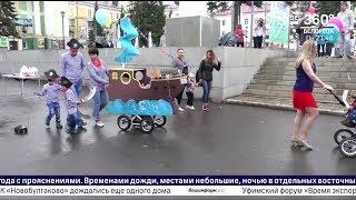 Новости Белорецка на башкирском языке от 1 июля 2019 года. Полный выпуск
