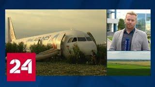 Аварийная посадка Airbus: второй пилот госпитализирован - Россия 24