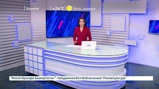 Вести-24. Башкортостан – 04.07.19