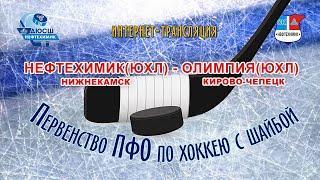 Нефтехимик(ЮХЛ)-Олимпия(ЮХЛ)