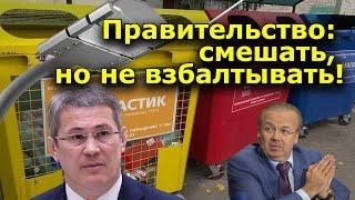 """""""Правительство: смешать, но не взбалтывать!"""". """"Открытая Политика"""". Выпуск - 145."""