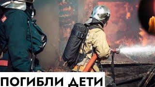 Трагедия. Ребенок погиб при пожаре в селе под Хабаровском...
