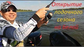 Открытие лодочного сезона на р. Белая
