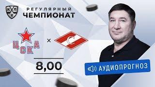 ЦСКА – Спартак. Прогноз Кожевникова