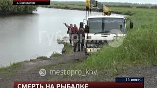 Рыбак утонул вместе с машиной в протоке под Хабаровском. MestoproTV