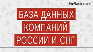 База данных компаний России и СНГ