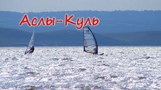 Озеро АслыКуль Башкортостан