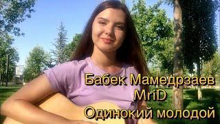 Бабек Мамедрзаев & MriD - Одинокий молодой || кавер на гитаре + разбор в описании