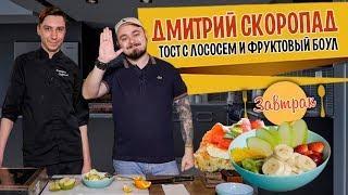 Завтрак с Дмитрием Скоропадом. Тост с лососем и фруктовый боул