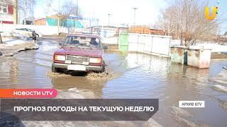 Новости UTV. Погода в Салавате