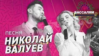 """Шоу """"Вассалям"""" - песня """"Николай Валуев"""""""