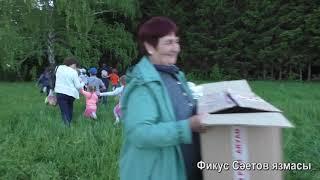 Красный Октябрь авылында Сабантуй