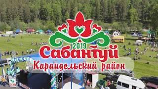 """Сабантуй - 2019"" Караидельский район"