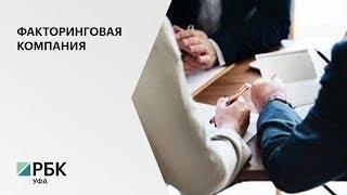 Башкирская факторинговая компания примет первых клиентов 1 июня