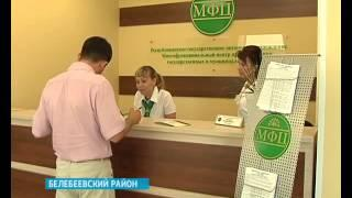 В поселке Приютово Белебеевского района открылся многофункциональный центр