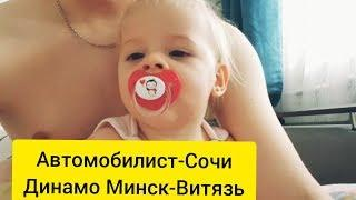 Автомобилист-Сочи.Динамо Минск-Витязь.КХЛ.Прогноз.