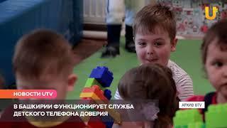 Новости UTV. Служба детского телефона доверия