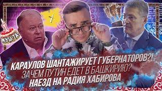 Путин в Башкирии. Хабирова шантажирует Караулов. Куш-Тау годовщина. МБХ закрыто.   Арслан Энн