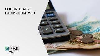 С 1 июля жители РБ будут получать соцвыплаты и пособия из Фонда соцстрахования на личные счета