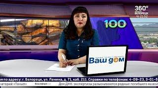Новости Белорецка на башкирском языке от 23 мая 2019 года. Полный выпуск