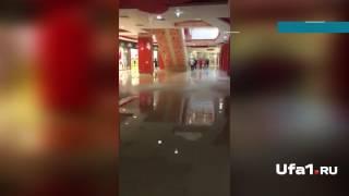 В Уфе магазин затопило водой