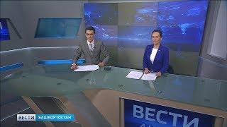 Вести-Башкортостан – 04.07.19