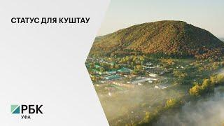 Шихан Куштау объявили памятником природы республиканского значения